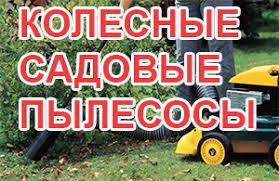 <b>Садовая воздуходувка бензиновая</b> | Цены на ветродуи ...