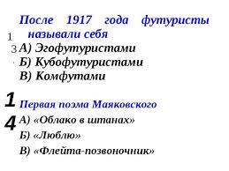 Обобщение знаний по творчеству С Есенина и В Маяковского 13 После 1917 года футуристы называли себя А Эгофутуристами Б Кубофутурист