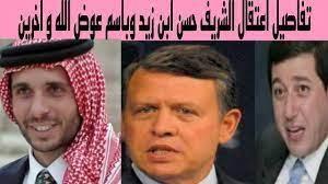 وكالة الانباء الأردنية تؤكد اعتقال الشريف حسن بن زيد وباسم عوض الله وآخرين  لأسباب أمنية السبت | بوابة الحوار الدولية