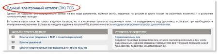Рекомендации по работе с каталогом Выбираем базу данных Единый электронный каталог ЭК РГБ