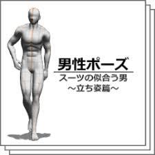 男性ポーズ集 スーツが似合う男 立ち姿篇 Clip Studio Assets
