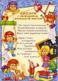 Грамоты Для детей Детские грамоты Диплом об ококнчании начальной школы