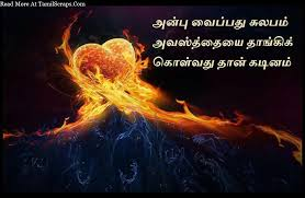 tamil sad love es with meanful words