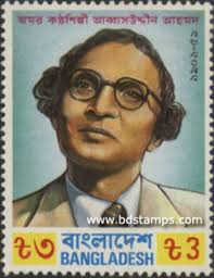 Image result for আব্বাসউদ্দীন