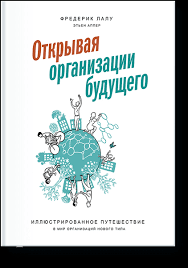 Открывая организации будущего (Фредерик <b>Лалу</b>, Этьен <b>Аппер</b> ...