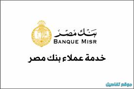 خدمة عملاء بنك مصر الخط الساخن والبريد الالكتروني