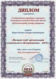 Диплом лауреата во Всероссийском конкурсе практикуме Лучший  Диплом лауреата во Всероссийском конкурсе практикуме Лучший интернет сайт организации социального обслуживания 2016
