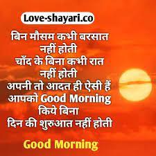 good morning shayari images wishes in