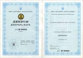 Купить диплом доктора наук проведенный продажа дипломов с  Диплом доктора наук
