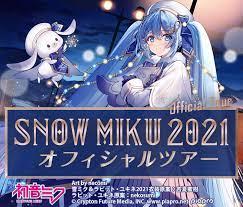 雪 ミク 2021