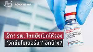 โรงพยาบาลไหนยังเปิด 'จองฉีดวัคซีน Moderna' อีกบ้าง หลังปิดแล้วหลายที่