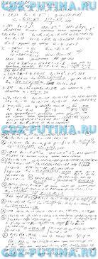 ГДЗ по алгебре класс контрольные работы Александрова 6 · Итоговая контрольная работа