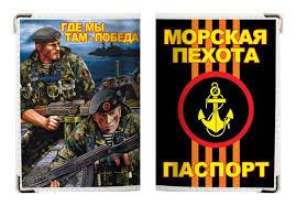 <b>Обложка на Паспорт</b> «<b>Морская</b> Пехота»