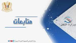وزارة النقل :... - وزارة النقل في الجمهورية العربية السورية