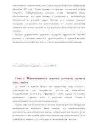 Правотворчество в Белоруссии курсовая по теории государства и  Это только предварительный просмотр