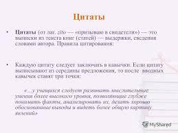 Презентация на тему КАК ПОДГОТОВИТЬ И ПРАВИЛЬНО ОФОРМИТЬ РЕФЕРАТ  8 Цитаты