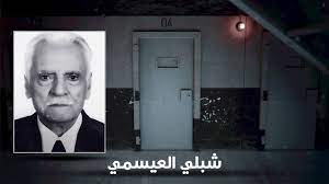 شبلي العيسمي نائب سابق لرئيس... - Syria TV تلفزيون سوريا