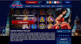 Рабочее зеркало казино Вулкан Россия