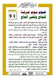 صوم يوم عرفة للحاج ولغير الحاج   موقع البطاقة الدعوي