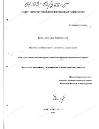 Диссертация на тему Налоговая ответственность российских  Диссертация и автореферат на тему Налоговая ответственность российских организаций научная электронная