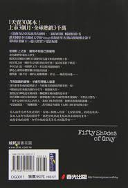 fifty shades of grey chinese edition e l james  fifty shades of grey chinese edition e l james 9789865922023 com books