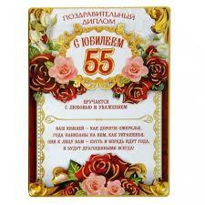 Грамоты Приколы Юбилеи Диплом юбилярши 55 лет скачать бесплатно