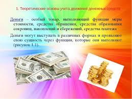 Отчёт о движении денежных средств курсовая работа ГБУЗ ВОКИБ №  Роль и значение отчета о движении денежных средств как составной части бухгалтерской отчетности Целью выполнения данной курсовой работы является изучение