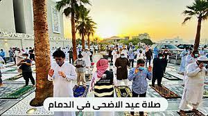 موعد صلاة عيد الأضحى في الدمام 2021 - youmlife