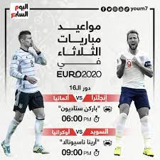مواعيد مباريات اليوم الثلاثاء 29-6-2021 والقنوات الناقلة - اليوم السابع