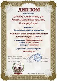 Владивостокский базовый медицинский колледж Диплом победителя в  Диплом победителя в номинации Экспертная оценка