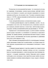 Декан НН Апелляция в гражданском процессе проблемы теории и  Страница 8 Апелляция в гражданском процессе проблемы теории и практики