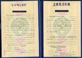 Купить диплом ссср цена Купить диплом ссср цена Москва