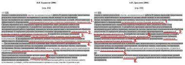 Новости Руспрес Плагиатор Бурматов пал оклеветанный молвой  Сравнение оригинала и плагиата Бурматова для увеличения нажмите мышкой