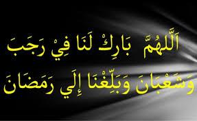 Salah satu keistimewaan dari bulan rajab adalah sebagai bulan isra' mi'raj. Doa Memasuki Bulan Rajab Pwmu Co Portal Berkemajuan