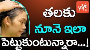 త ల క న న ఎల ప ట ట క ట న న ర how to apply oil for hair growth yoyo tv channel