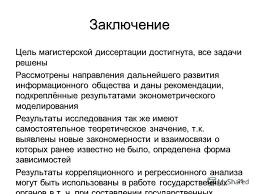 Презентация на тему Магистерская диссертация на тему  25 25 Заключение Цель магистерской диссертации