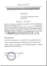 Официальный ответ образец sautranadacdita s diary Образец письма ответа официальный ответ образец