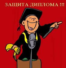 Поздравления при защите диплома стих  Госдеп объяснил отсутствие поздравления с Днем России