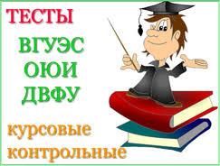 Помощь в обучении в Уссурийске Цена  Дипломы курсовые контрольные работы