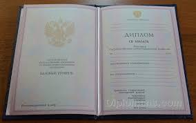 Купить диплом через институт avia interclub spb ru Есть такие кто покупал диплом отзывы о покупке диплома страница 5 форум