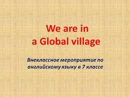 Курсовая работа Выполнила Констанденкова Светлана Ивановна  2 we are in a global village Внеклассное мероприятие по английскому языку в 7 классе
