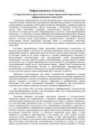 Реферат на тему Информационные технологии docsity Банк Рефератов Реферат на тему Информационные технологии