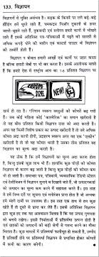 essay on the advertisement in hindi