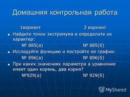 Презентация на тему Исследование функций с помощью производной  4 Домашняя контрольная работа