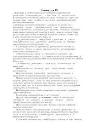 Адвокатура Республики Казахстан курсовая по праву скачать  Это только предварительный просмотр