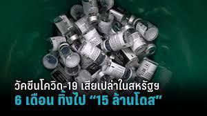 สหรัฐฯ ทิ้งวัคซีนโควิด-19 ถึง 15 ล้านโดสในระยะเวลา 6 เดือน : PPTVHD36