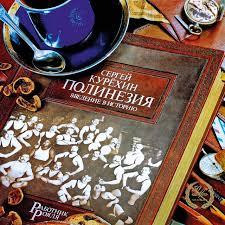 <b>Сергей Курёхин</b>: <b>Полинезия</b>. Введение в историю (Live) by ...