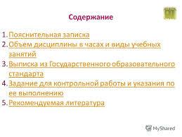 Презентация на тему БЕЗОПАСНОСТЬ ЖИЗНЕДЕЯТЕЛЬНОСТИ Методические  2 Содержание 1