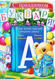 Плакаты С праздником букваря вида  Плакат С праздником Букваря 064 618