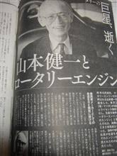 「プロジェクトX〜挑戦者たち〜山本健一」の画像検索結果